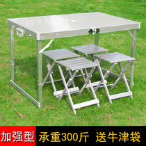 Outdoor folding table and chair set aluminum alloy portable barbecue exhibition industry stalls self-driving picnic mahjong Car Table