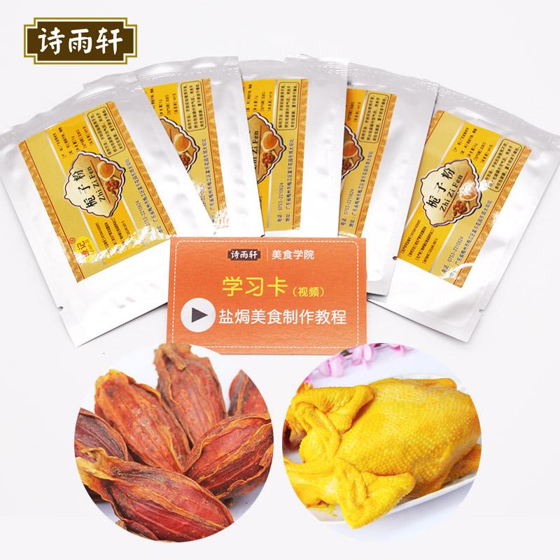 2 копии бесплатная доставка по китаю 45 юаней Shi Yuxuan соль курица верх Тонер 5 пакет Гардианские желтые рисовые пельмени верх Золотой цвет