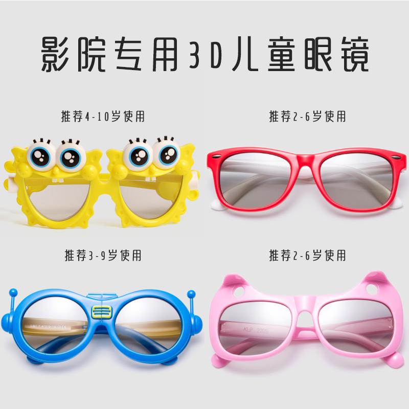 卡通动漫小孩3D眼镜电影院儿童不闪式3D偏光电视机通用3D眼镜品牌