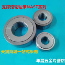 Support roller needle roller bearings STO NAST6 8-35ZZ Detachable
