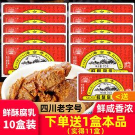四川特产海会寺霉豆腐乳10盒下饭菜香辣农家手工自制调味料佐餐