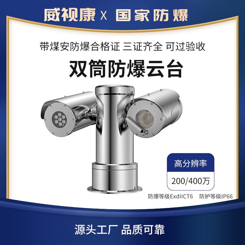 LETV dual barrel explosion-proof high-speed integrated PTZ zoom dual barrel explosion-proof integrated PTZ customizable