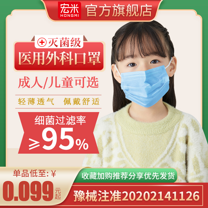 Medical surgery adult children summer thin independent packaging breathable disposable medical mask three-layer regular genuine