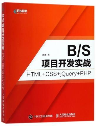 B\S项目开发实战(HTML+CSS+jQuery+PHP)