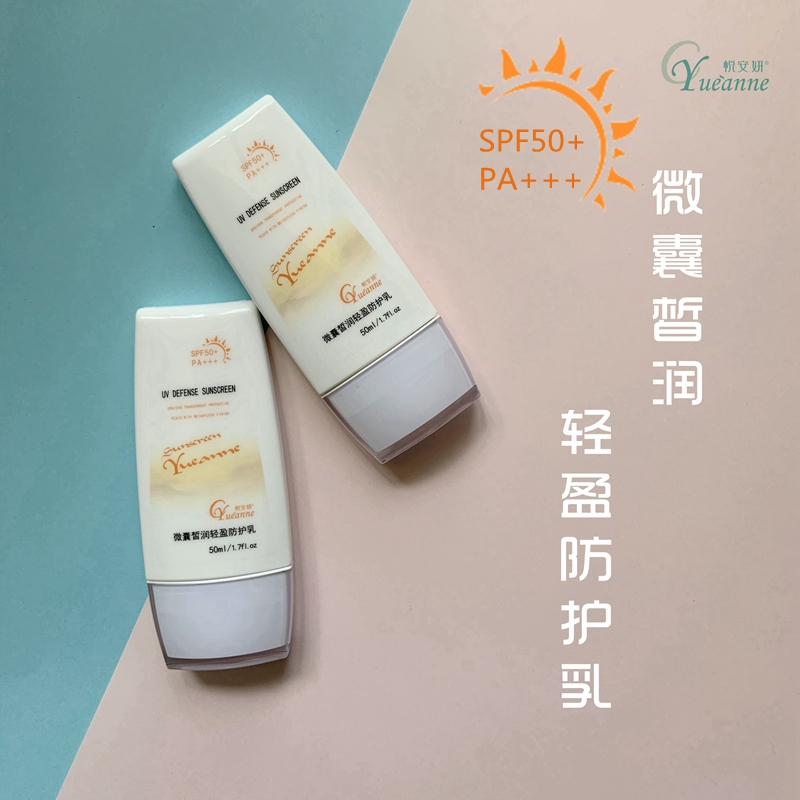 Yueanyuan microcapsule fair and light protective milk SP50 + resist radiation blue light, clear and waterproof