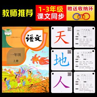 小学生人教版一二三年级上下册语文生字拼音认字无图儿童识字卡片