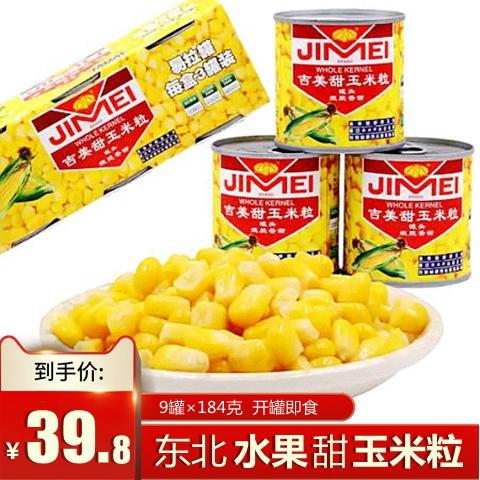 东北水果甜玉米粒9罐*184g开罐即食吉美甜玉米粒罐头沙拉配餐包邮