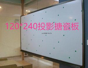 新型搪瓷白板书写投影板投影白板120*240CM尺寸可定做全国发货
