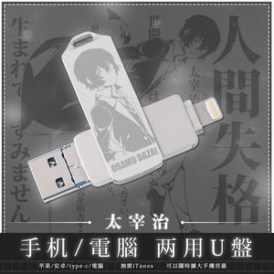 尚萌 文豪野犬第三季 太宰治周边手机电脑多功能u盘32G64G动漫