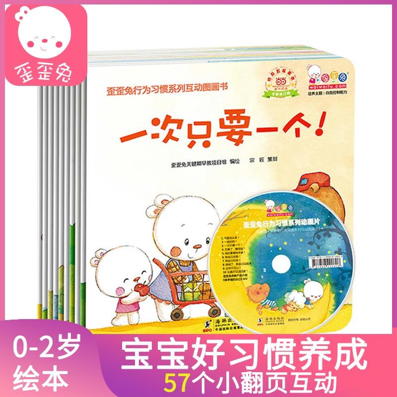 包邮 官方正品 歪歪兔系列 行为习惯系列互动图画书 共10册 童书婴儿读物认知书 0-1-2-3岁宝宝书籍 亲子共读 婴儿绘本 好习惯养成