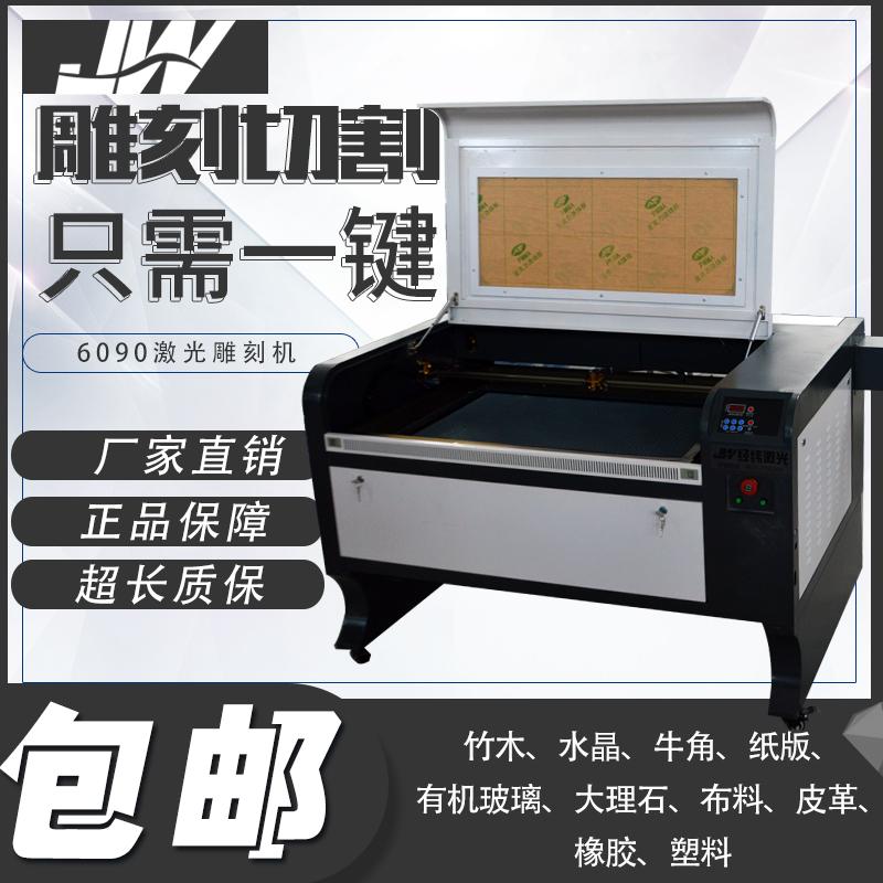 6090激光皮革亞克力木制廣告雕刻機