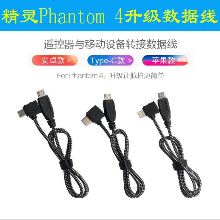 For大疆DJI精灵4 Pro遥控器手机平板移动数据线连接线无人机配件