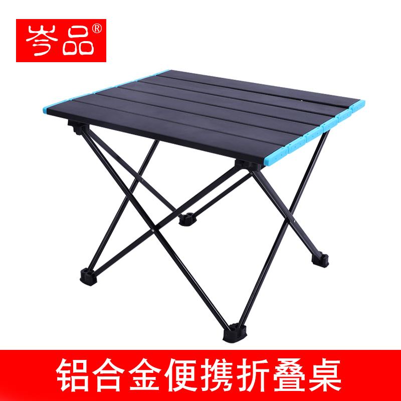 户外便携铝合金折叠桌子野餐露营折叠桌烧烤自驾休闲家具铝板桌