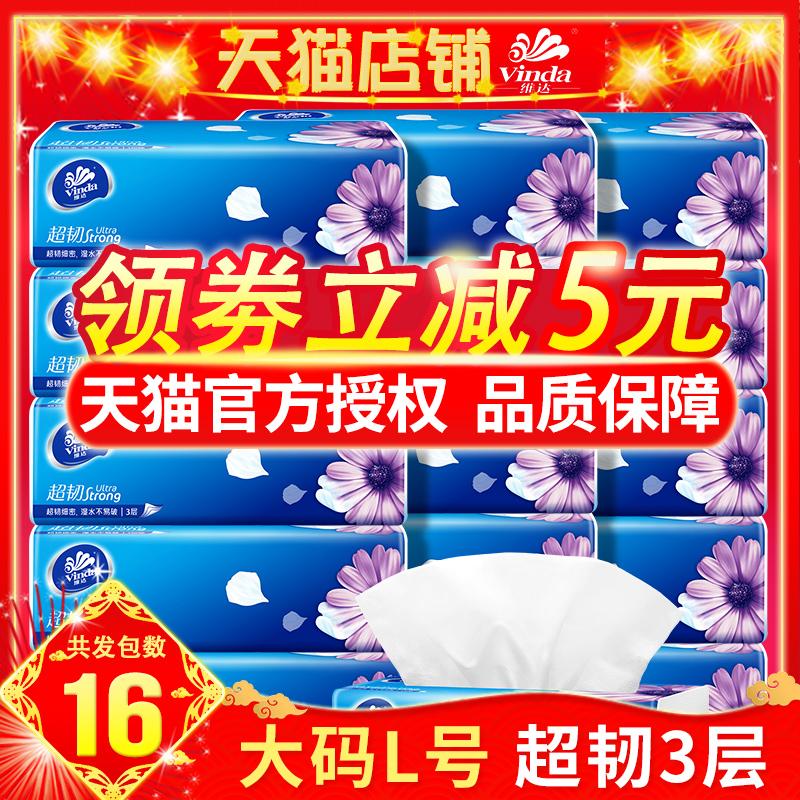 维达3层l码大规格16包抽面巾纸巾满54元可用5元优惠券
