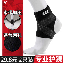 Professional ankle protection men's sports sprain basketball equipment women's ankle protection cover bandage ankle running joint warmth