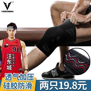 專業運動護膝籃球裝備男女半月板關節跑步膝蓋保護套保暖防寒訓練