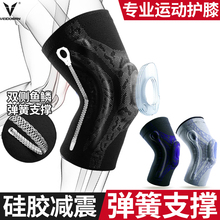 Professional sports football knee protection basketball equipment men's and women's meniscus joint fitness running paint knee protector