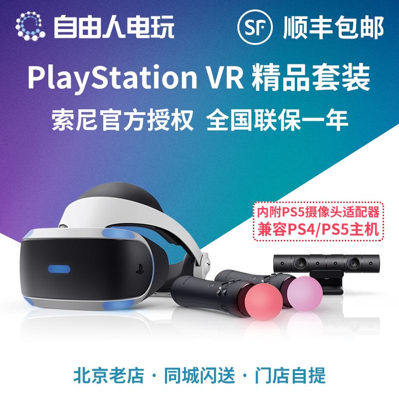 顺丰 SONY/索尼PS4/PS5 VR头盔虚拟现实2代PSVR眼镜 新款支持PS5