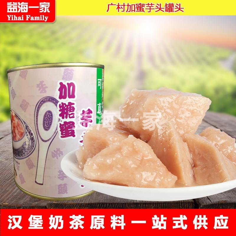 广村加糖蜜芋头罐头920g开罐即食芋头罐头奶茶烘焙甜品店原料专用