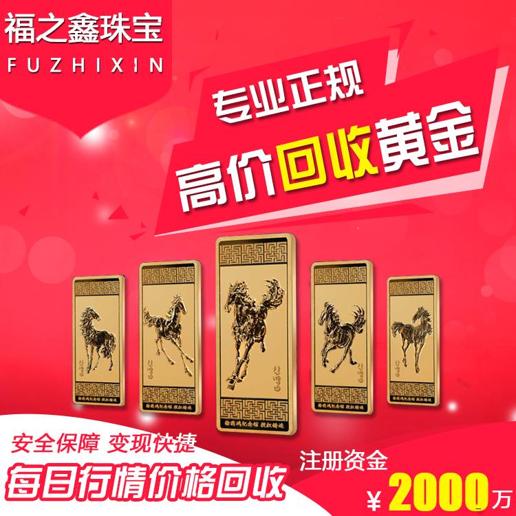 福之鑫 银行金条十二生肖金条投资储值理财金条金砖金块