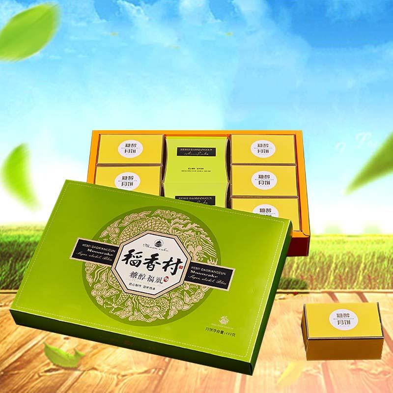 稻香村月饼礼盒装广式蛋黄苏式豆沙中秋送礼顺丰航空包邮