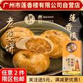 广州莲香楼老婆饼220g手信装老广州手信广东特产小吃点心零食包邮