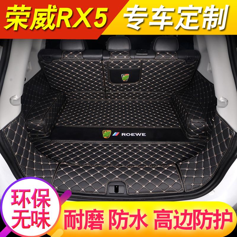20款荣威RX5后备箱垫全包围荣威RX5MAX RX3 i5专用内饰改装尾箱垫