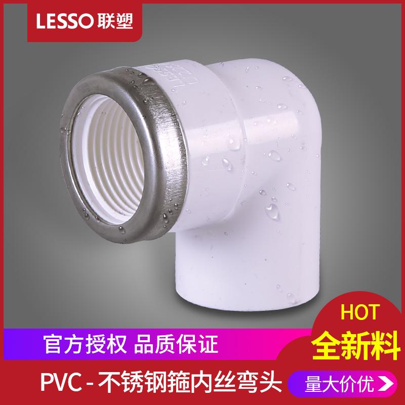 联塑PVC给水内牙弯头给水配件带不锈钢箍UPVC内螺纹内丝弯头