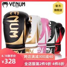VENUM 毒液拳击手套散打拳套男女训练沙袋泰拳格斗搏击成人拳套