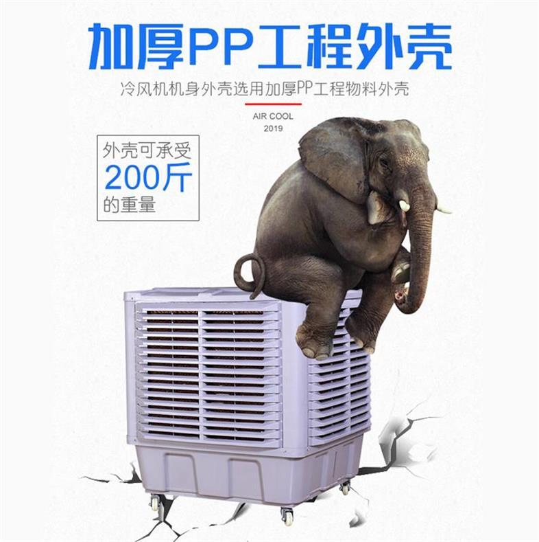 移动式工业冷风机环保空调机水空调限5000张券