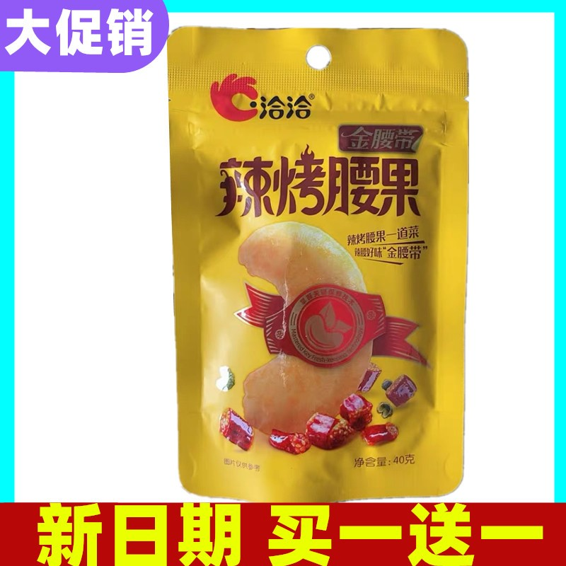 Chaqia cashew spicy roasted Chacha big fruit golden belt specialty dried nuts snack 40g2 bags