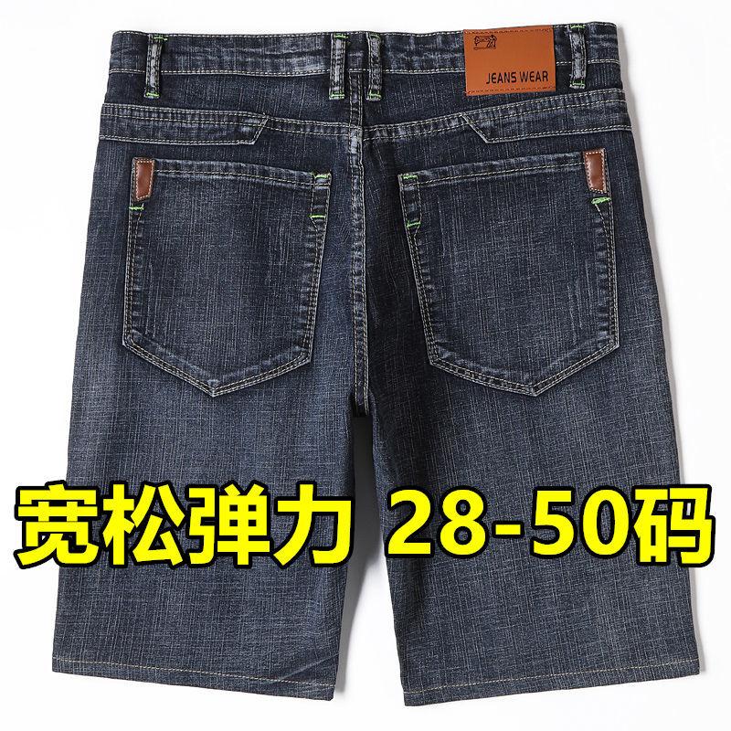 Pants loose denim shorts mens elastic fattening oversize casual Capris big leg pants mens horse