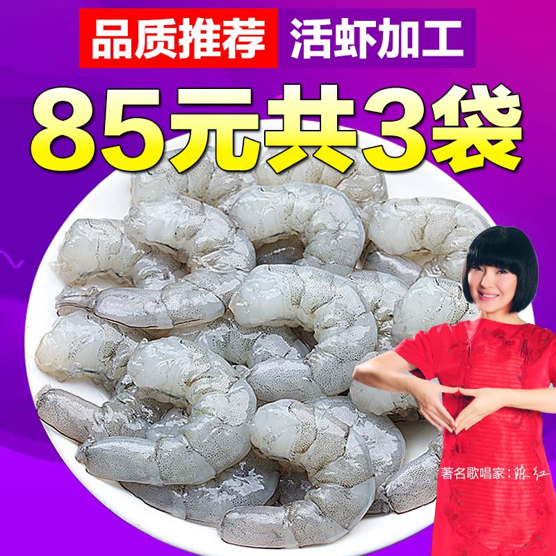 新鲜大虾仁鲜活冻虾仁青虾仁白鲜虾仁特级大冷冻海鲜水产速冻包邮