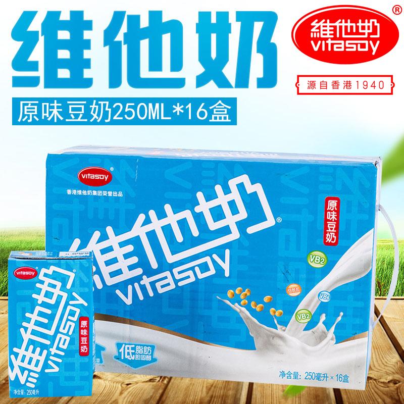 维他奶原味豆奶饮料250ML*16盒整箱饮料低脂肪办公代餐早餐奶包邮