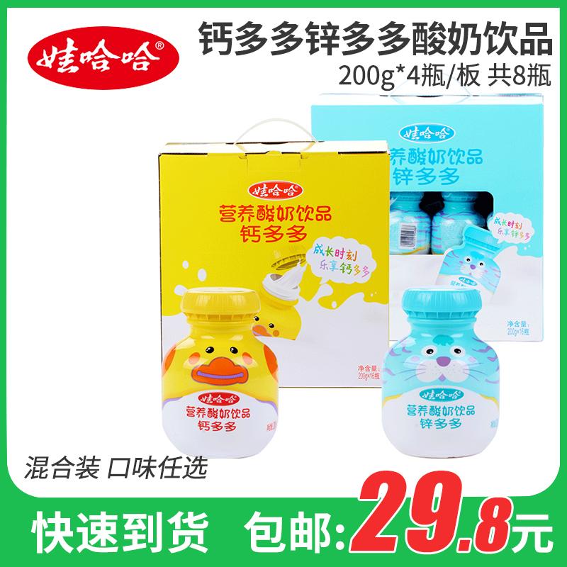 娃哈哈儿童营养酸奶饮品钙多多锌多多200g*8瓶浓缩果汁乳酸菌