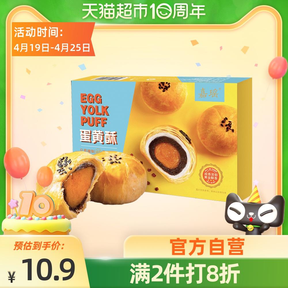 【包邮】嘉瑶蛋黄酥6枚300g雪媚娘早餐蛋糕点心网红小吃面包零食