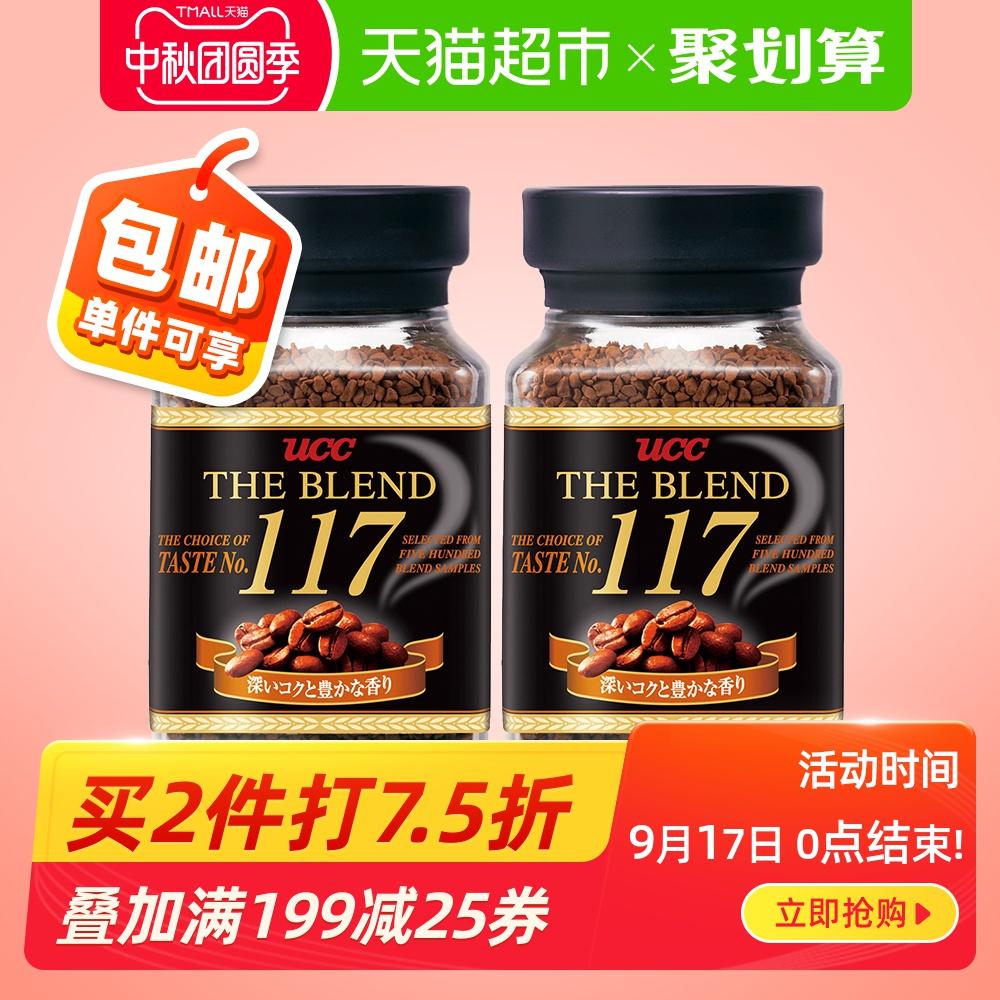 【进口】日本UCC悠诗诗117速溶黑咖啡纯咖啡苦味90g*2瓶