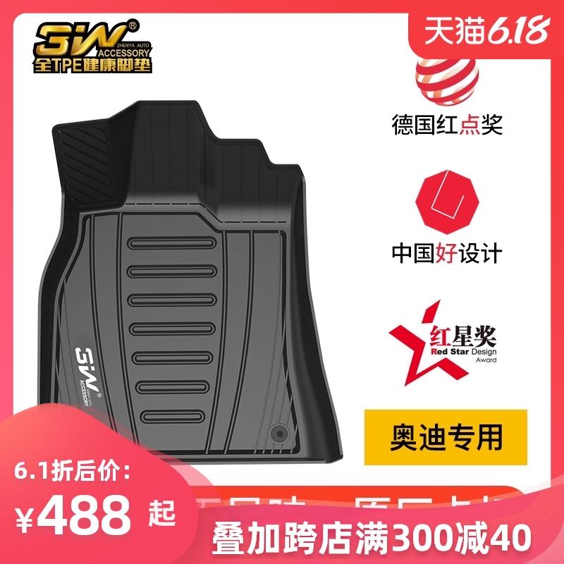 3W全TPE奥迪A3 A4L A6L专车脚垫Q3 Q5L Q7 S3汽车专用脚垫2020款