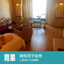 Beijing Langyue Yuezi Club Post-natal Rehabilitation Suite Monthly Ovary Package (28 days)