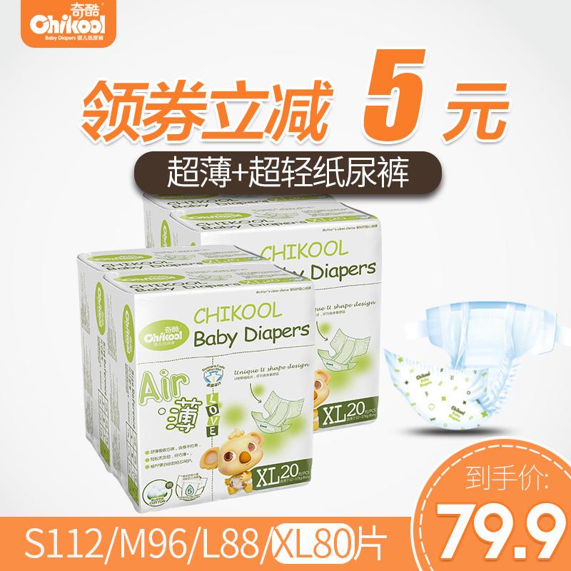 奇酷air薄婴儿纸尿裤加大号XL80片超薄干爽透气男女宝宝尿不湿