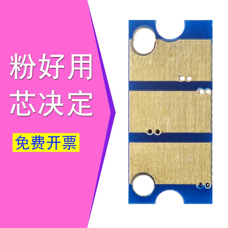 适合C200柯尼卡美能达C200E 柯美C203 C253美能达C210 C353 粉盒芯片7720 7721 bizhub彩机芯片复印机