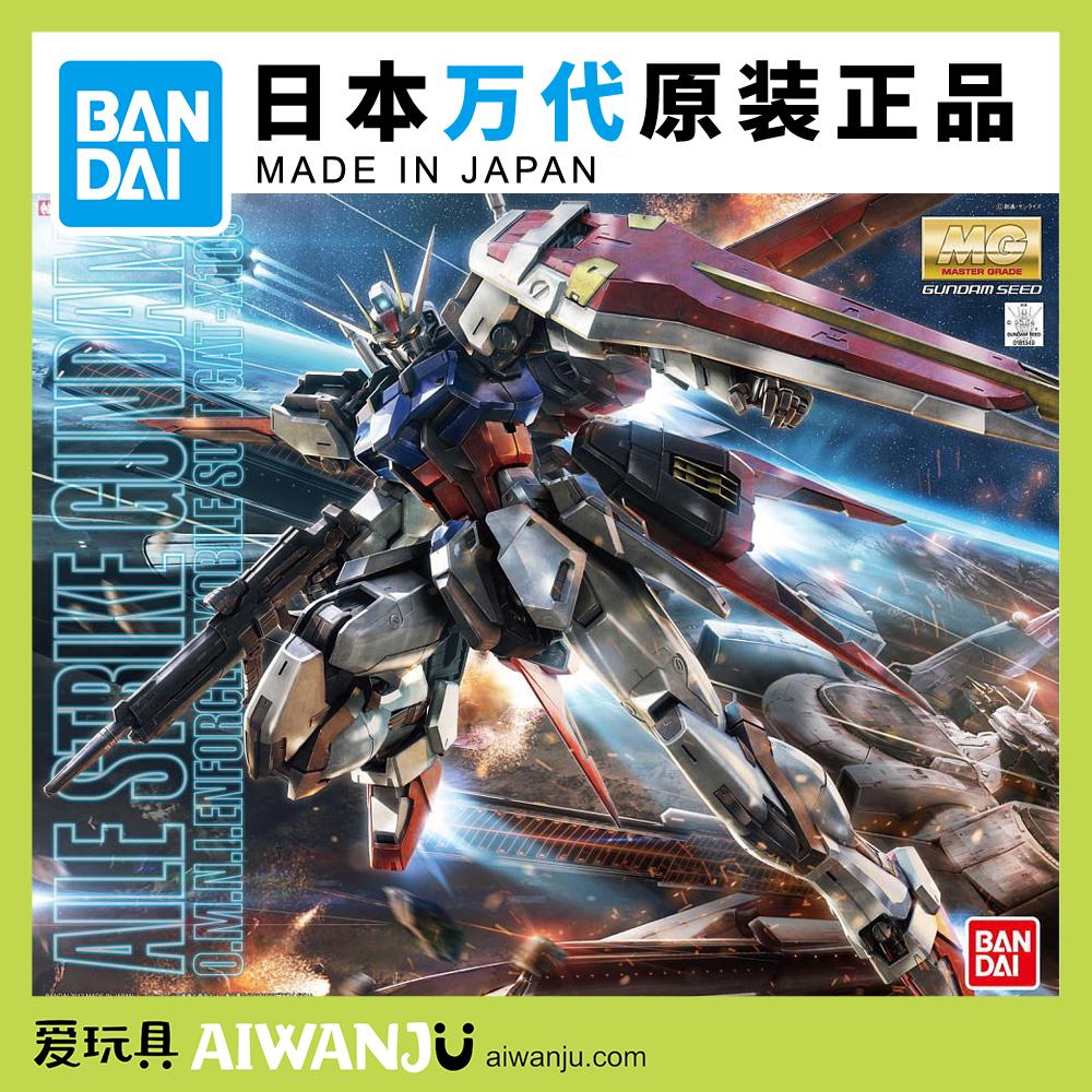 「爱玩具」万代高达SEED拼装模型MG 1/100 RM空战型突击 空装强袭