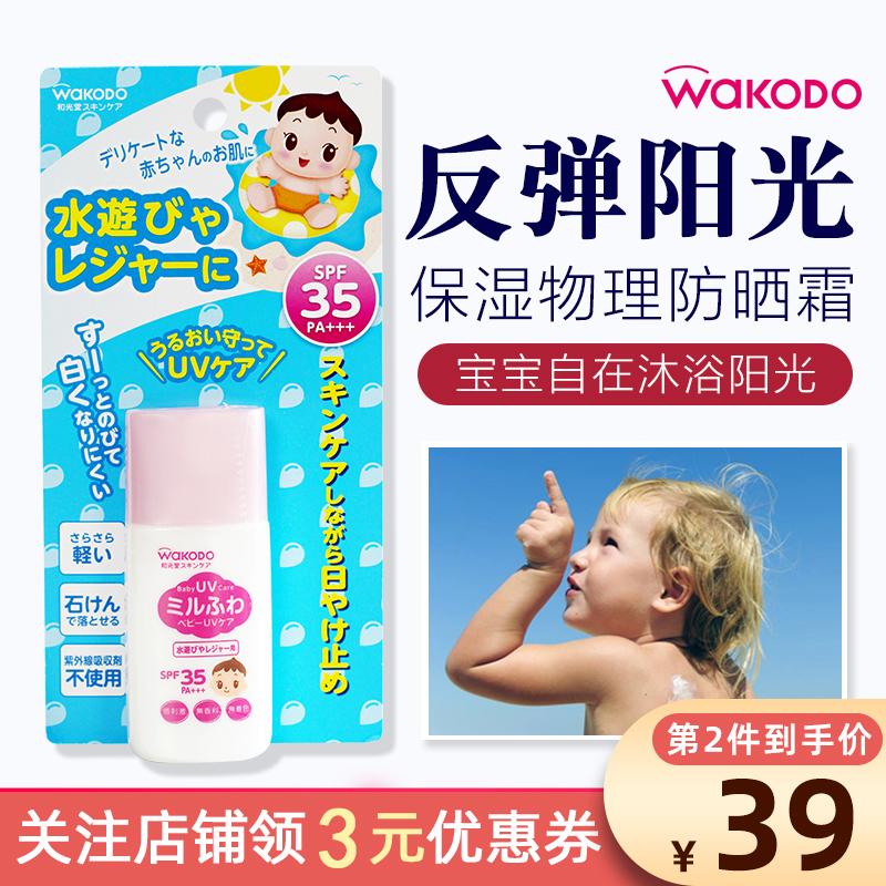 Солнцезащитный крем для детей Артикул 591585346923