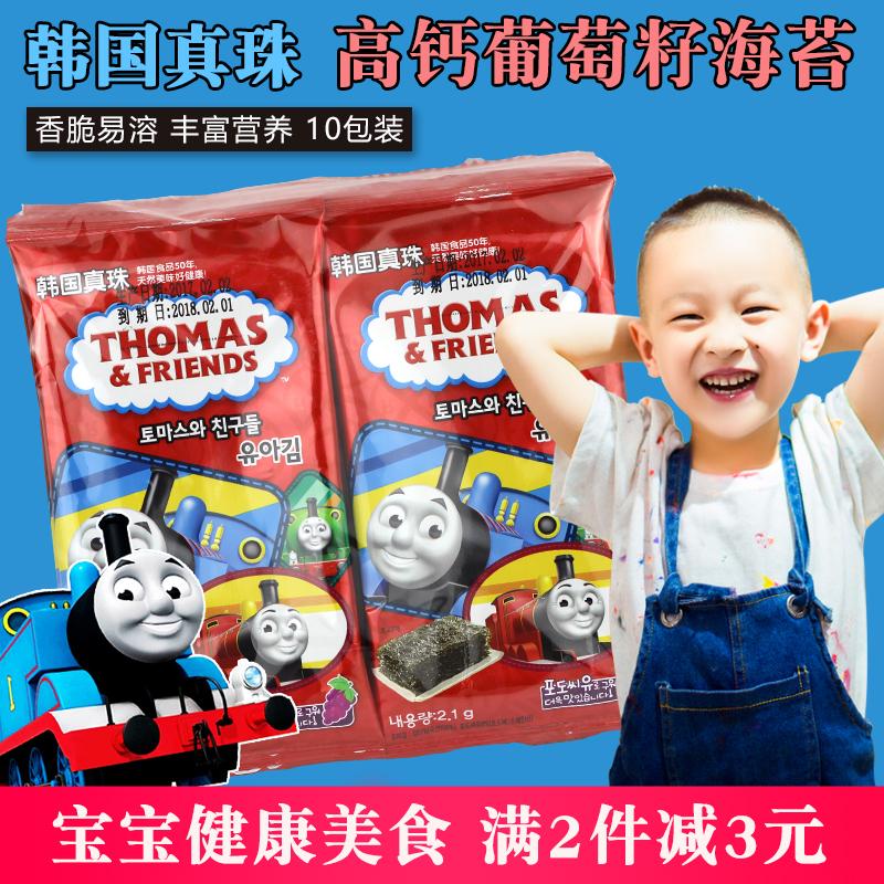 韩国原装 托马斯小火车宝宝零食 葡萄籽油海苔2.1g*10包