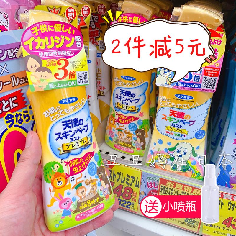 新款日本VAPE婴儿童天使驱蚊液宝宝户外驱蚊水防蚊喷雾3倍强效
