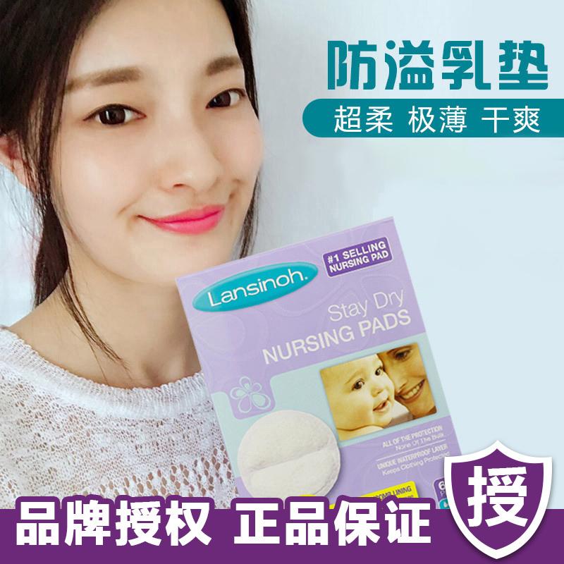 新货包邮美国Lansinoh防溢乳垫 一次性防漏溢奶 国际母乳协会推荐