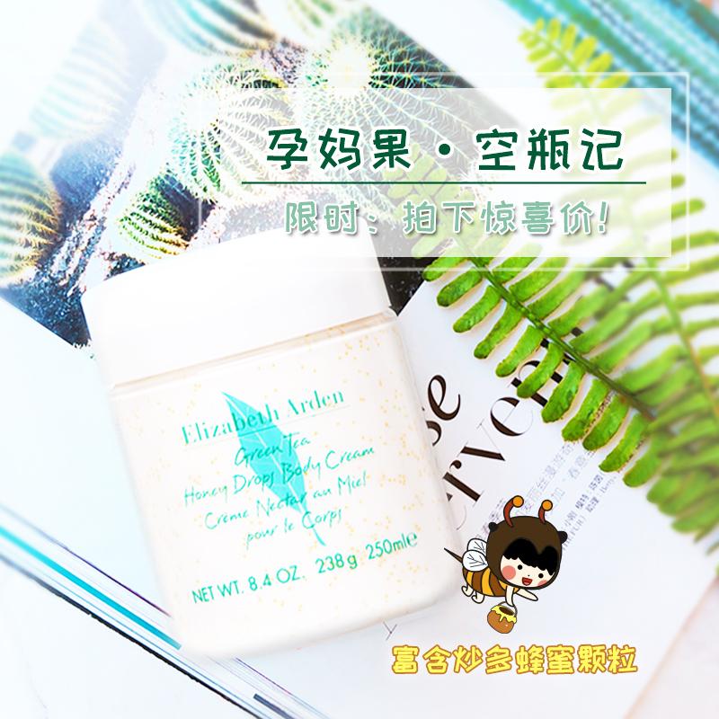 包邮EA雅顿绿茶身体乳液250ml含蜂蜜颗粒身体霜 保湿补水滋润亮白