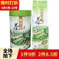 高山茶 台湾 原装 特级