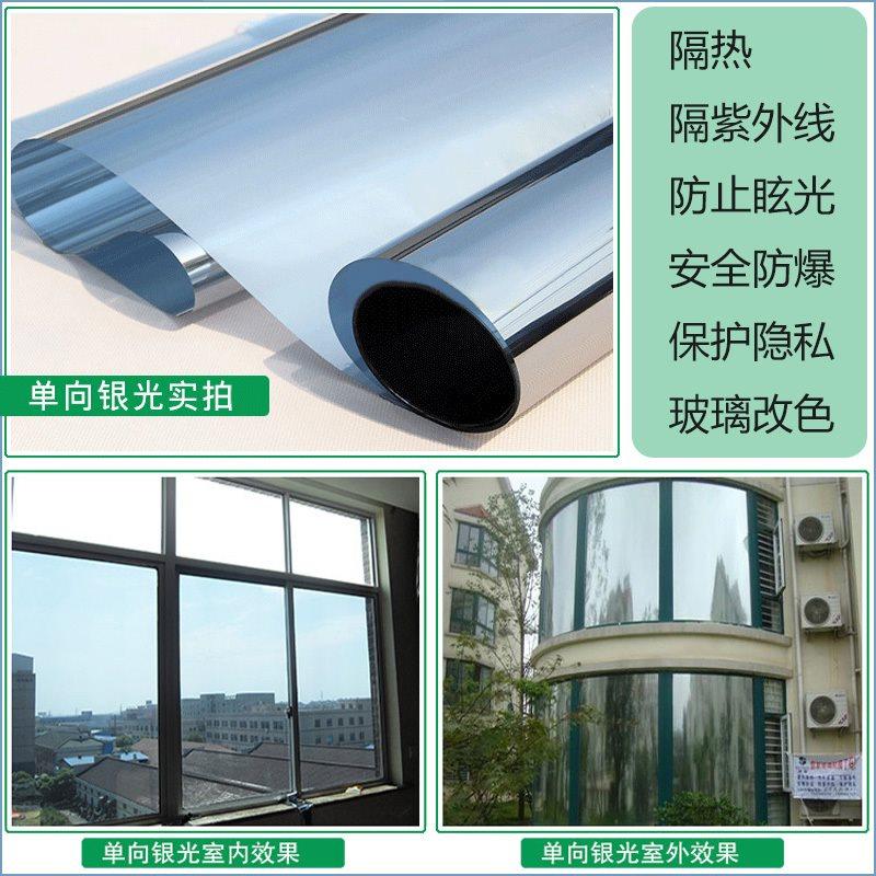 阳台反光高透光玻璃贴膜防透窗纸窗贴纸门窗外面看不到里面单向膜