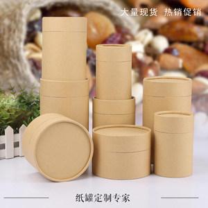 牛皮纸罐茶叶罐环保纸筒包装盒通用食品礼品罐子纸筒包装盒定制